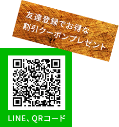 LINE、QRコード