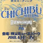 chichibumeeting