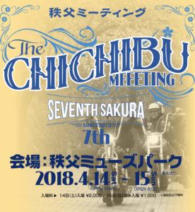 chichibumeeting